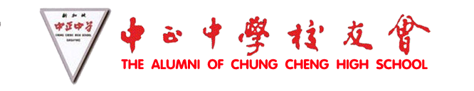 The Alumni of Chung Cheng High School